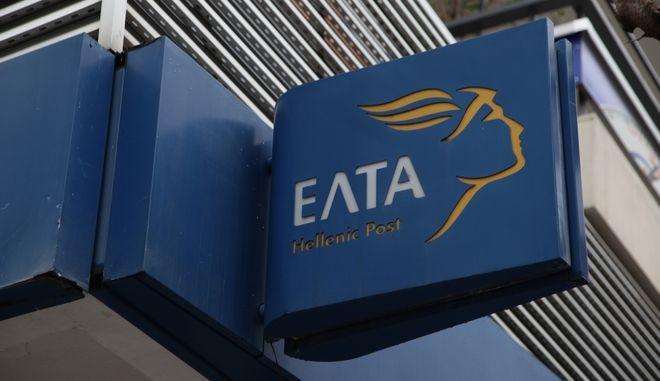 Πινακίδα με το λογότυπο των Ελληνικών Ταχυδρομείων (ΕΛΤΑ)