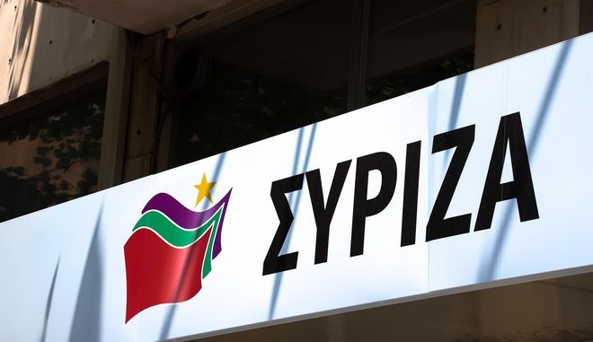 Γραφεία του ΣΥΡΙΖΑ