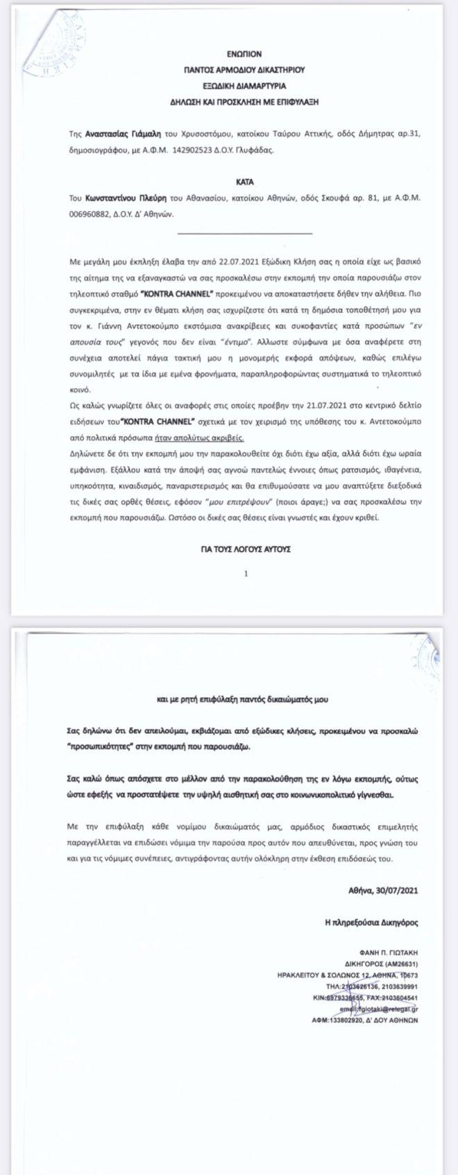Το σεξιστικό εξώδικο του Κ. Πλεύρη στην Αναστασία Γιάμαλη και η απάντησή της
