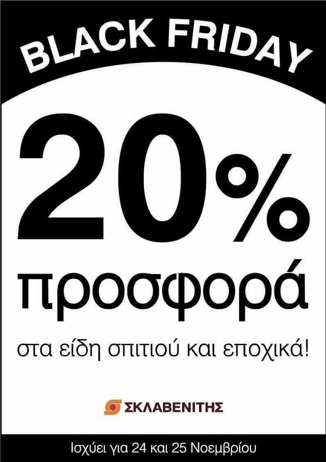 Black Friday: Στον χορό των προσφορών ΑΒ Βασιλόπουλος και Σκλαβενίτης