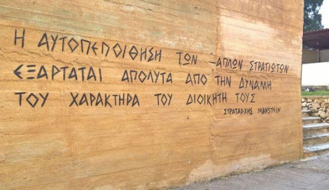 Αποσπάστηκε στην Αθήνα ο φαντάρος που κατήγγειλε την ύπαρξη συνθήματος ναζιστικής έμπνευσης