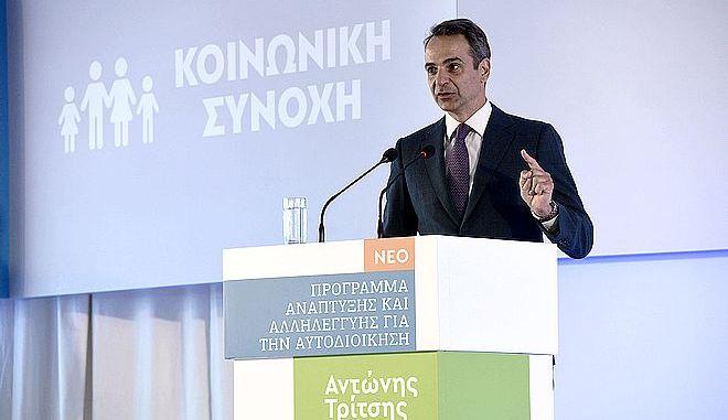 """Ομιλία του Πρωθυπουργού Κυριάκου Μητσοτάκη στην παρουσίαση του Νέου Προγράμματος Ανάπτυξης και Αλληλεγγύης για την Αυτοδιοίκηση, """"Αντώνης Τρίτσης"""""""