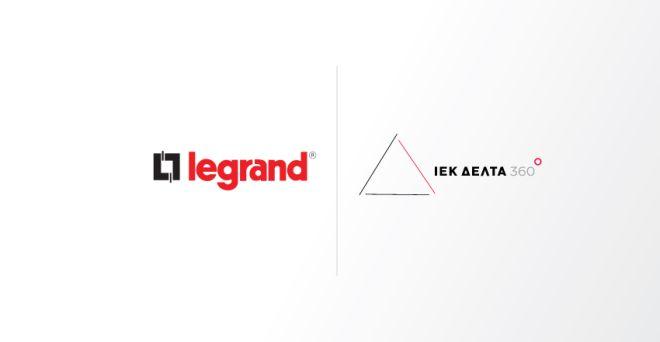 Στρατηγική συνεργασία ΙΕΚ ΔΕΛΤΑ 360 και Legrand