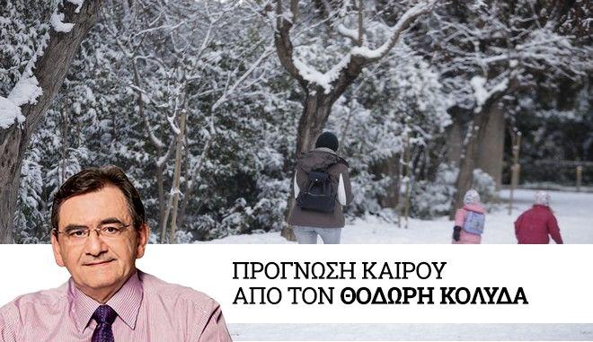 Χιόνια στην Αθήνα τον Ιανουάριο του 2017