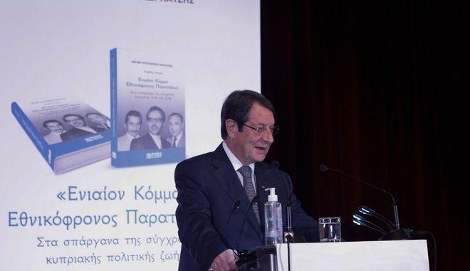 Ο Νίκος Αναστασιάδης στην παρουσίαση βιβλίου του ιδρύματος «Πολύκαρπος Γιωρκάτζης»