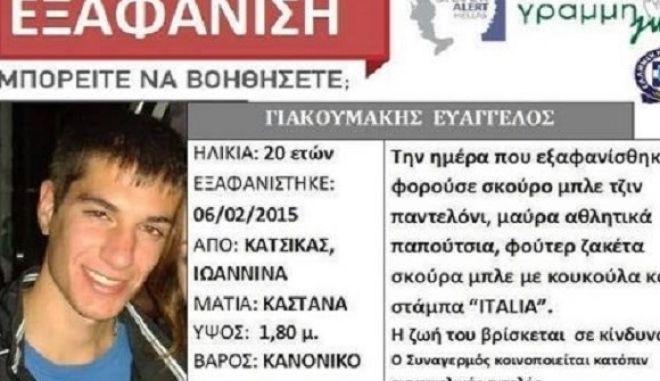 Ιωάννινα: Και από αέρος έρευνα για τον αγνοούμενο σπουδαστή