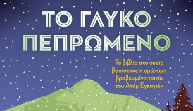 Γλυκό Πεπρωμένο: Το βιβλίο που έγινε ταινία από τον Ατόμ Εγκογιάν