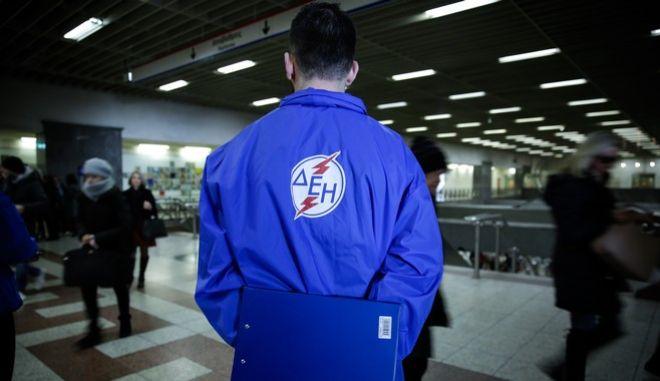 Φωτό αρχείου: Καμπάνια της ΔΕΗ για την προώθηση του ηλεκτρονικού λογαριασμού στο Μετρό