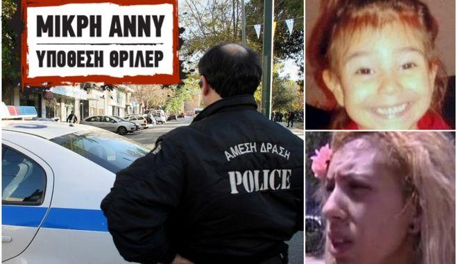 Μικρή Άννυ : Συνελήφθη ο πατέρας της για τη δολοφονία της