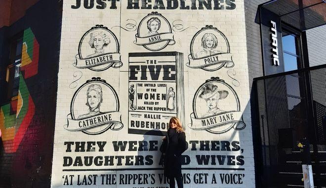 Τοιχογραφία ανάλογη με αυτή της διαφήμισης του βιβλίου της ετοιμάζει η συγγραφέας.