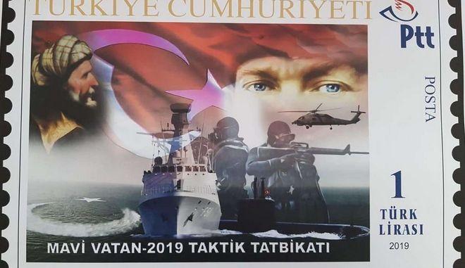 """Οι Τούρκοι έκαναν τη """"Γαλάζια Πατρίδα"""" γραμματόσημο"""