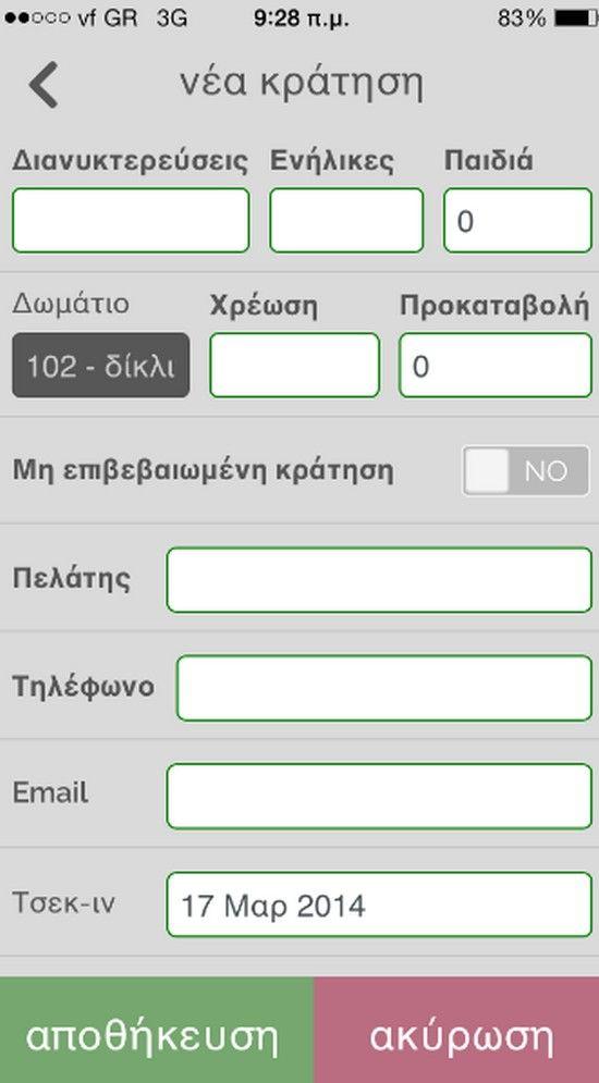 Το ελληνικό app που θέλει να βάλει τις ταμπέλες