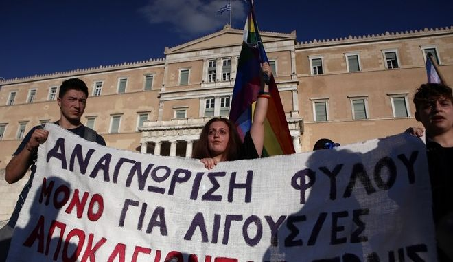 Gathering outside the Greek Parliament of LGBTQ organizations during discussion and voting on bill for legal recognition of gender identity in Athens, Greece on October 9, 2017. /        LGBTQ              , , 9  2017.