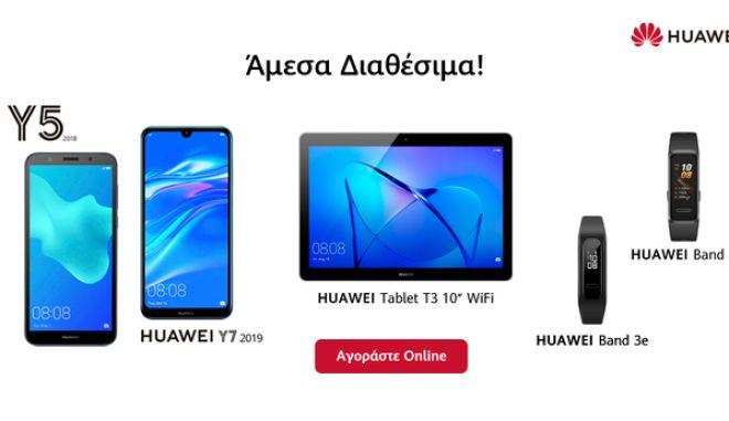 Huawei:  Συνεργασία με την ekioskys για άμεσες παραδόσεις προϊόντων τεχνολογίας