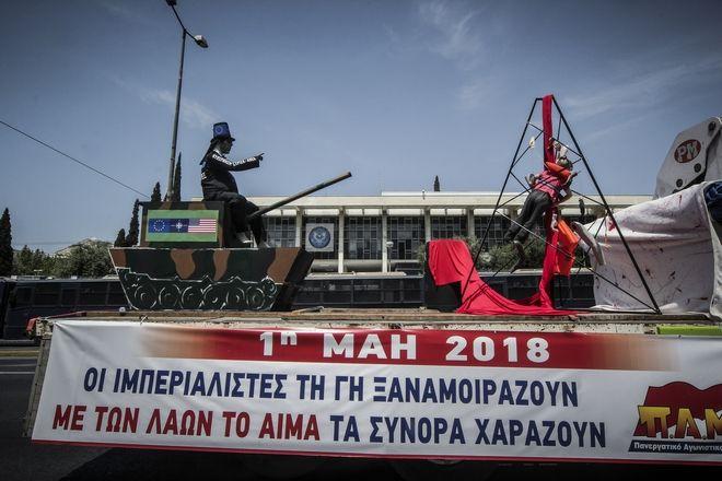 Απεργιακή συγκέντρωση την Εργατική Πρωτομαγιά την Τρίτη 1 Μαΐου 2018, στο Σύνταγμα