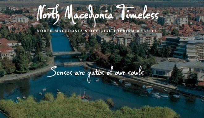 Η ιστοσελίδα του τουριστικού φορέα με τη νέα της εμφάνιση
