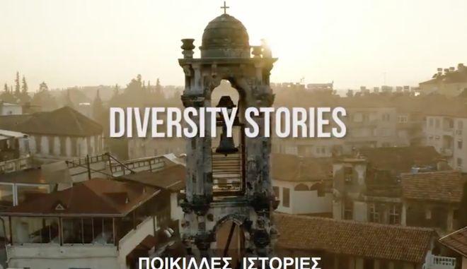 Τουρκική προπαγάνδα στα ελληνικά για την μειονότητα της Κωνσταντινούπολης