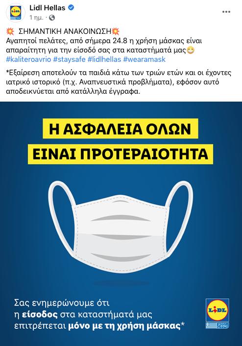 Lidl: Άλλαξε πολιτική στη χρήση μάσκας για τους πελάτες της στην Ελλάδα