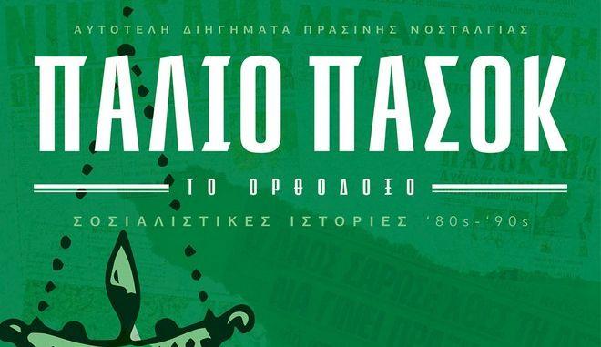 Το Παλιό ΠΑΣΟΚ το Ορθόδοξο έγινε βιβλίο - Η Βάνα Μπάρμπα στην παρουσίαση