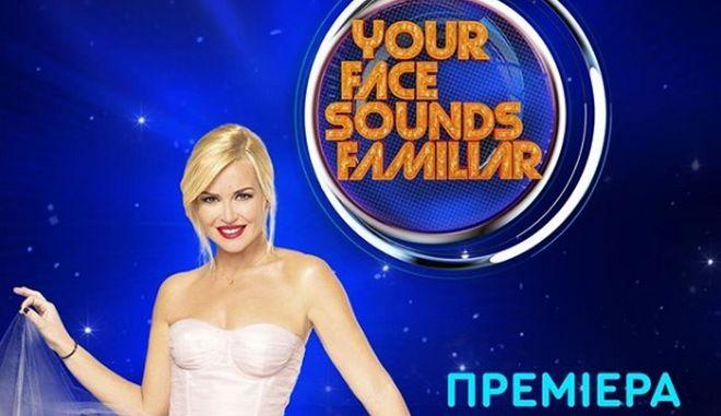 Your Face Sounds Familiar: Όλα έτοιμα για τη μεγάλη πρεμιέρα της Κυριακής