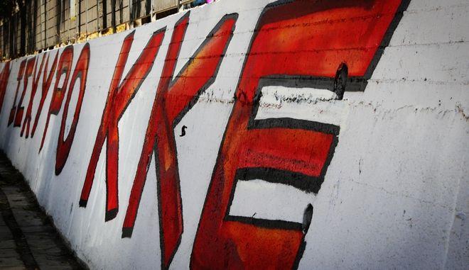 Καταγγελία ΚΚΕ: Χρησιμοποιούν τον τίτλο του κόμματος και βανδαλίζουν δημόσια κτίρια