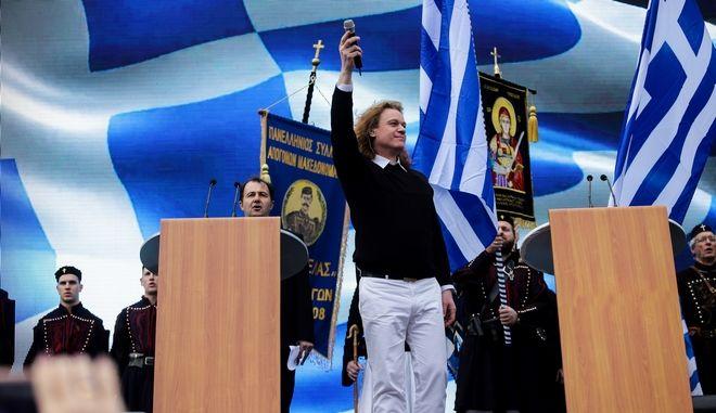 Ο καλλιτέχνης Πέτρος Γαϊτάνος τραγουδά στο Συλλαλητήριο ενάντια στη συμφωνία των Πρεσπών.