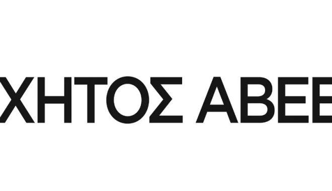Με νέα δομή η διεύθυνση Επικοινωνίας & Marketing της ΧΗΤΟΣ ΑΒΕΕ