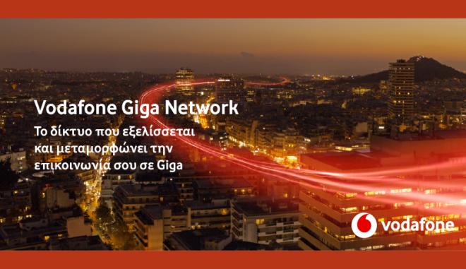 Vodafone Giga Network: Κορυφαία ποιότητα κλήσεων για το 4G δίκτυο κινητής της Vodafone
