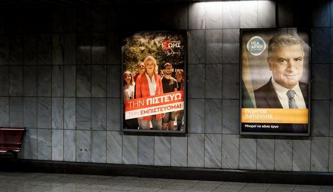 Αφίσες με τους υποψηφίους, για την Περιφέρεια Αττικής Ρένα Δούρου και Γιώργο Πατούλη σε σταθμό του Μετρό στην Αθήνα