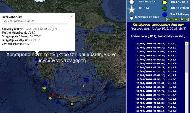 Σεισμός 3,7 Ρίχτερ στην Αιτωλοακαρνανία