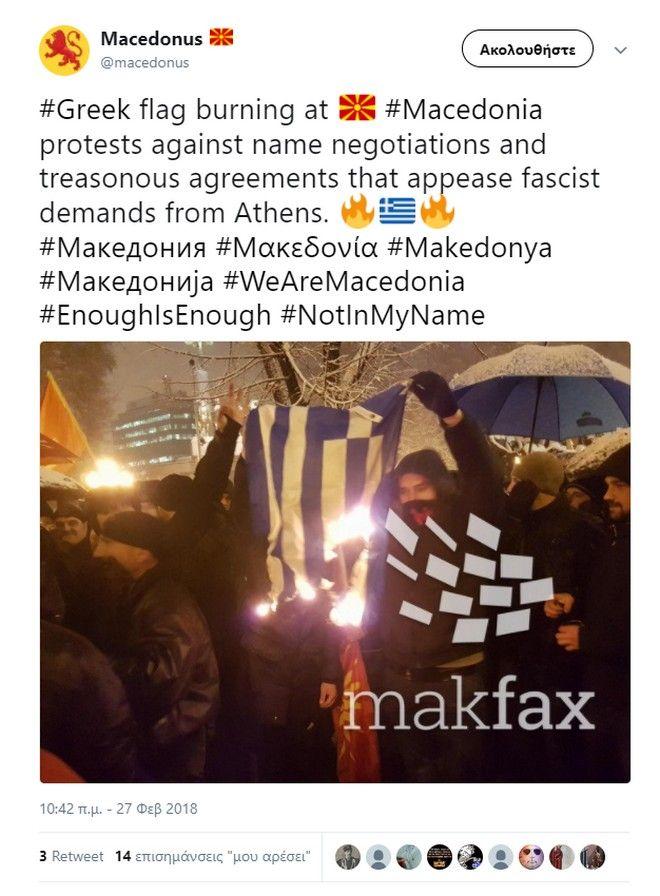 Συλλαλητήριο στα Σκόπια για την ονομασία της ΠΓΔΜ