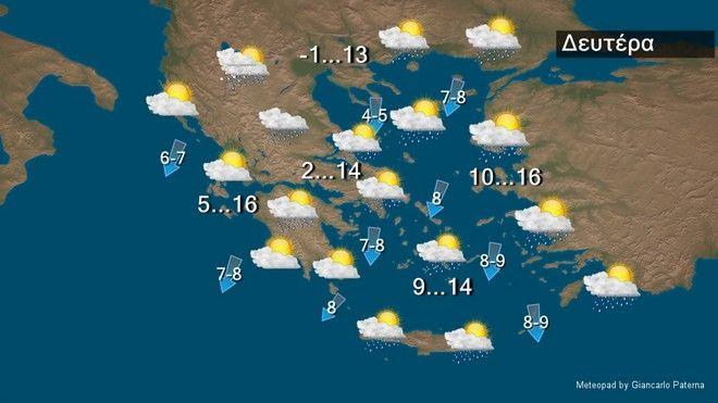 Καιρός: Πτώση θερμοκρασίας, λίγες βροχές και θυελλώδεις βοριάδες την Δευτέρα