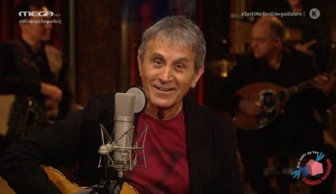 Ο Γιώργος Νταλάρας τραγούδησε στο Mega