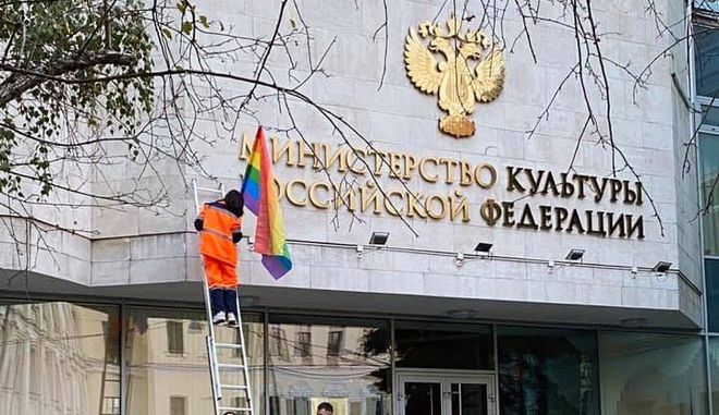 """Σύμβολα Υπερηφάνειας τοποθετήθηκαν από μέλη της ακτιβιστικής οργάνωσης """"Pussy Riot"""" σε κυβερνητικά κτίρια"""