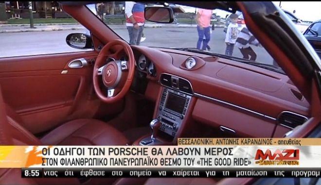 """Θεσσαλονίκη: Εντυπωσιακές Porsche """"πάρκαραν"""" στην Αριστοτέλους"""