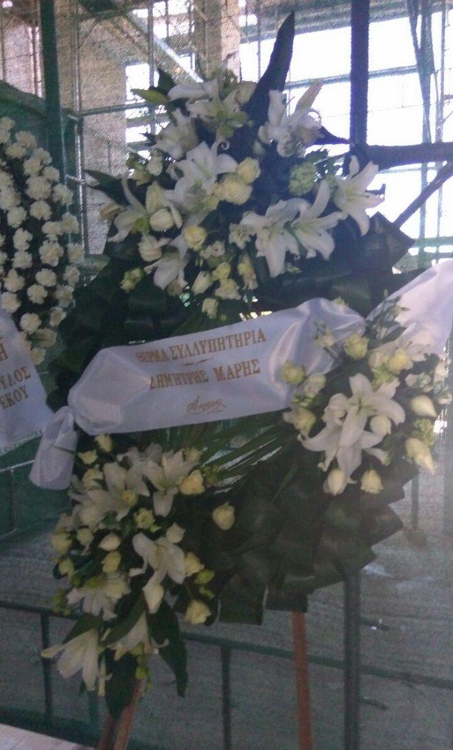 Το στεφάνι  του προέδρου, ιδρυτή του Ομίλου 24MEDIA και μετόχου της Stoiximan κ. Δημήτρη Μάρη