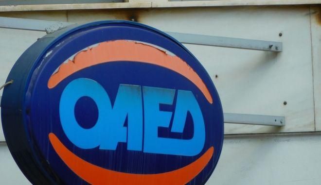 Πινακίδα με λογότυπο του ΟΑΕΔ