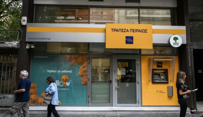 Υποκατάστημα της Τράπεζας Πειραιώς.
