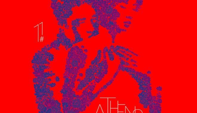 11ο Athens Open Air Film Festival