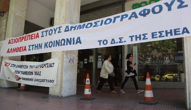 Πανό διαμαρτυρίας έξω από τα γραφεία της ΕΣΗΕΑ