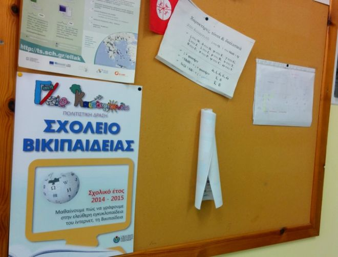 Μπήκαμε στο πρώτο ελληνικό σχολείο της Wikipedia