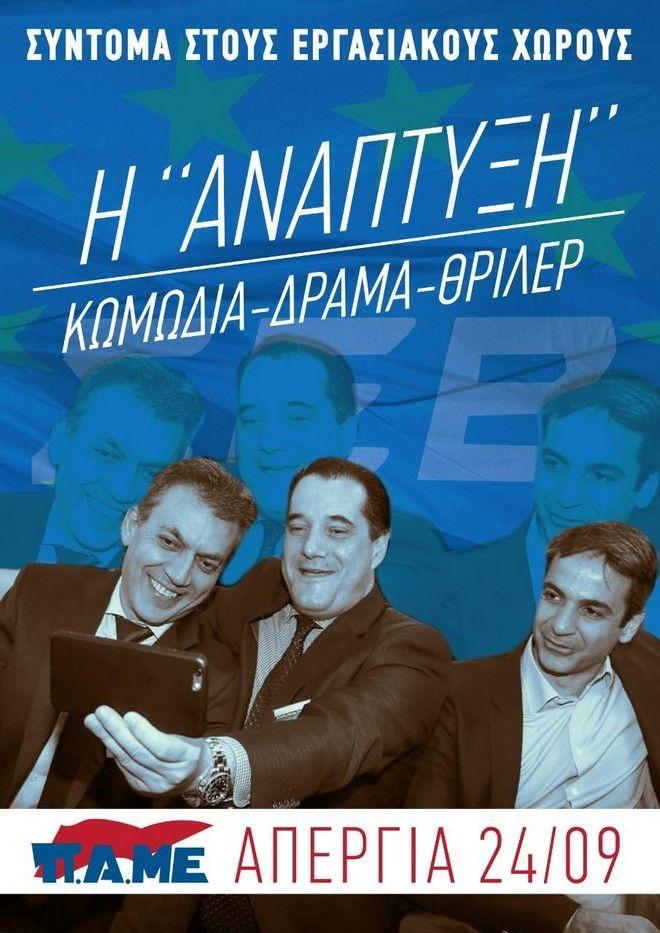 Αφίσα του ΠΑΜΕ για την απεργία της 24ης Σεπτεμβρίου