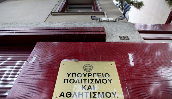 Το κτίριο του υπουργείου Πολιτισμού
