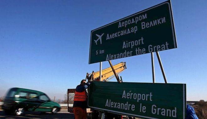 ΠΓΔΜ: Αλλάζουν άμεσα τα ονόματα σε αεροδρόμιο και αυτοκινητόδρομο