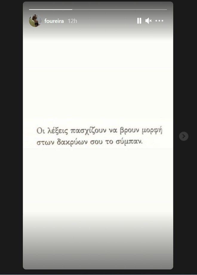Mad Clip: Νέα συγκινητική ανάρτηση της Ελένης Φουρέιρα - Του αφιέρωσε ποίημα