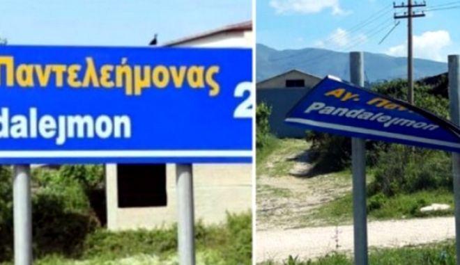 """Αλβανία: """"Ξήλωσαν"""" δίγλωσσες πινακίδες - Αντιδρά η μειονότητα"""