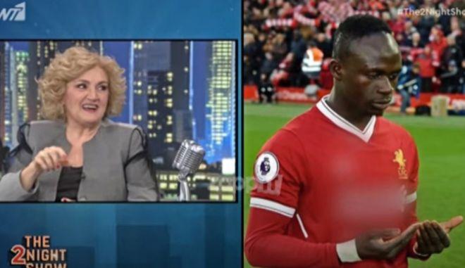 Υρώ Μανέ: Τι σχέση έχει με τον ποδοσφαιριστή Μανέ της Λίβερπουλ