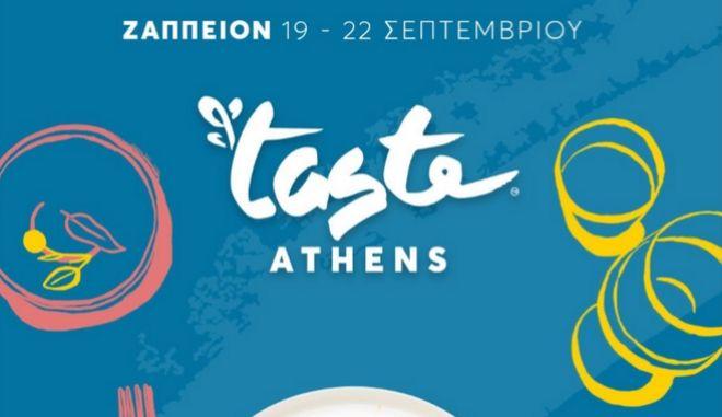 Το μεγαλύτερο γαστρονομικό φεστιβάλ στον κόσμο επιστρέφει στην Αθήνα!