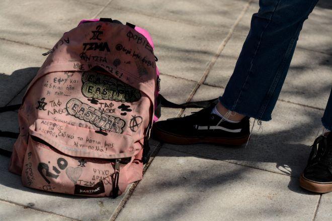 Μαθητική τσάντα