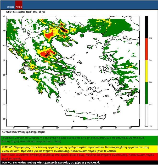 Καύσωνας: Παρατείνονται οι ημέρες διάρκειας - Πού θα δείξει το θερμόμετρο ακόμα και 44 βαθμούς